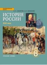 История 8 класс Сахаров