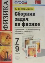 Сборник задач по физике 7-9 класс Пёрышкин
