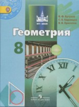 Геометрия 8 класс Бутузов