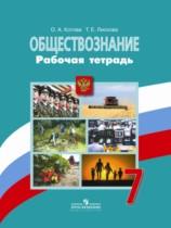 ГДЗ по обществознанию 7 класс рабочая тетрадь О. А. Котова