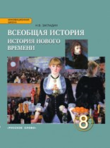 История 8 класс Загладин