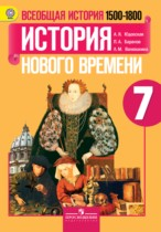 История 7 класс Юдовская