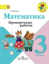 "Книга: ""математика. 3 класс. Учебник в 2-х частях. Часть 1"" моро."