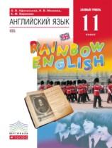 ГДЗ по английскому языку 11 класс rainbow, базовый уровень Афанасьева О.В.
