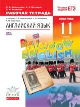 ГДЗ к рабочей тетради по английскому языку 11 класс Афанасьева Rainbow (базовый уровень)