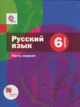 гдз по русскому языку пятый класс шмелева