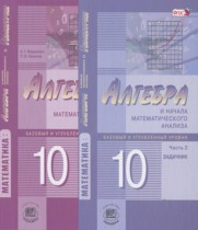 решебник по алгебре 10 класс жижченко 2011 онлайн