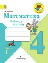 Моро М.И., Бантова М.А. и др. Математика. 4 класс. Часть 2 [PDF ... | 210x161
