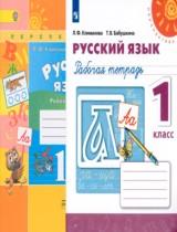 Климанова русский язык 1 класс решение задач вычислительная механика решение задач