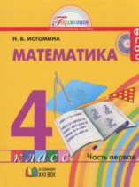Гармония 4 класс решение задач математика 5 класс онлайн решение примеров и задач