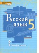 Гдз по русскому языку 5 класс быстрова кибирева гостева.