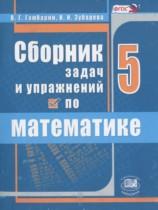 ГДЗ к сборнику задач и упражнений по математике за 5 класс Гамбарин, Зубарева