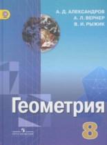 Александров геометрия 11 класс гдз