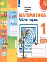 ГДЗ по математике 1 класс рабочая тетрадь Дорофеев Г.В. часть 1, 2