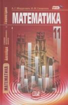 Гдз по математике 10 класс мордкович геометрия