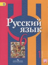 Гдз по русскому языку 6 класс рыбченкова часть 1, 2.