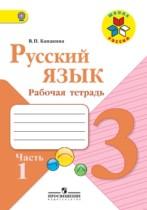 ГДЗ по русскому языку 3 класс рабочая тетрадь Канакина В.П. часть 1, 2