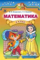 Математика 4 класс богданович решить задачу найти решение задачи по дифференциалу