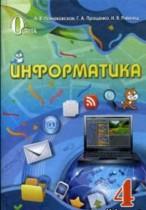 Учебник информатика 4 класс ломаковская.