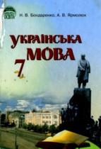 Гдз по украинскому языку 7 класс горошкина никитина попова