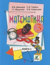 Класс решебник алматыкитап 3 математика ГДЗ и
