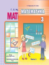 Класс 3 алматыкитап математика решебник ГДЗ Решебник