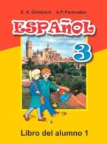 Гдз по испанскому языку 5 6 класс manana рабочая тетрадь