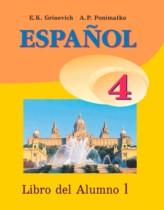 решебник по испанскому языку 5 класс гриневич
