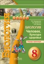 Яременко класс тетрадь 2016 8 по биологии Решебник По