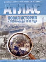 По 8 гдз класс карты контурные арсентьев россии истории ГДЗ по