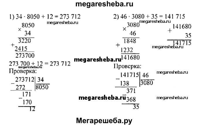 Математика 4 класс - часть 2 задание 4 Моро, Бантова, ГДЗ ... | 436x720