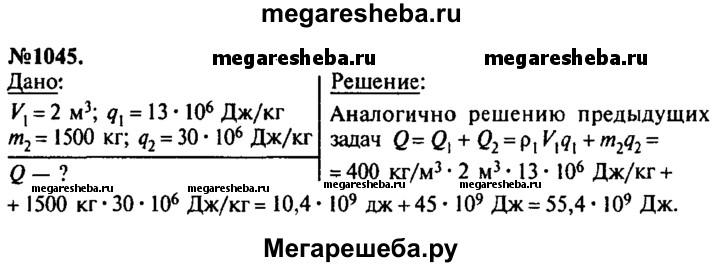 1045 задача решение по физике помощь студентам в написании контрольных работ