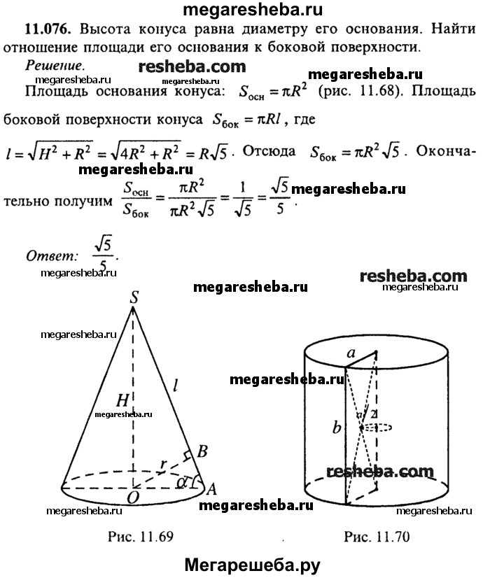 Геометрия решение задачи 76 ацп решение задач