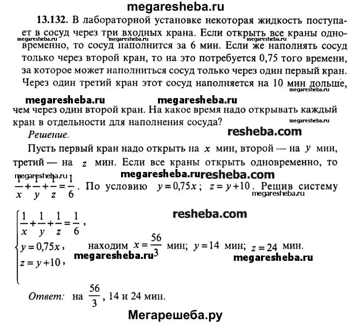 Задача 132 решение решение дополнительных задач геометрия 8 класс