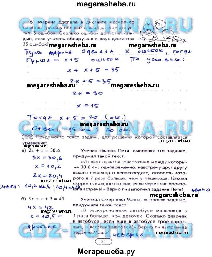 Решение задачи по математике 5 класс лебединцева решение задачи 26 гиа математика 2015