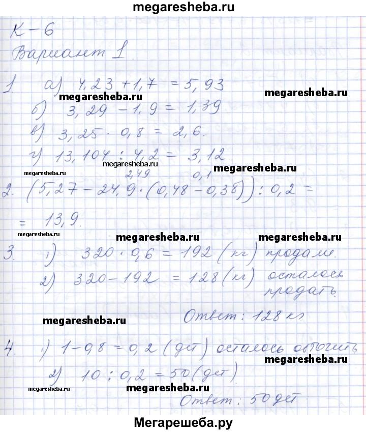 Никольский 6 класс математика контрольные работы Математика 6